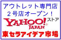 アウトレット専門店『東セラ アイデア市場』〜Yahooショッピング店〜